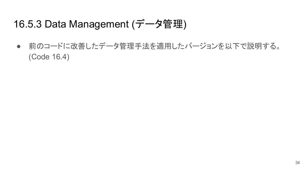 16.5.3 Data Management (データ管理) ● 前のコードに改善したデータ管...