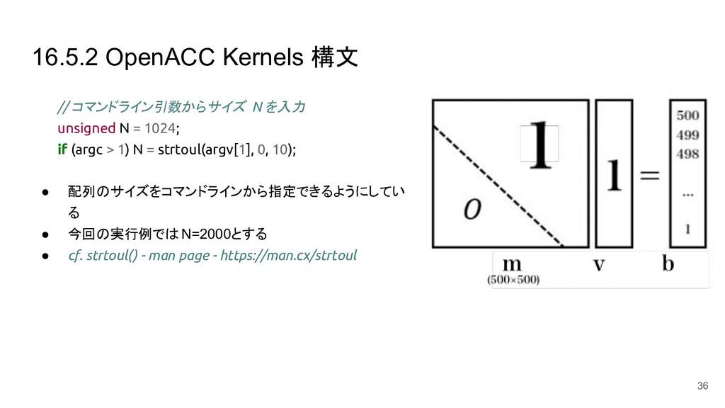 16.5.2 OpenACC Kernels 構文 // コマンドライン引数からサイズ N を...