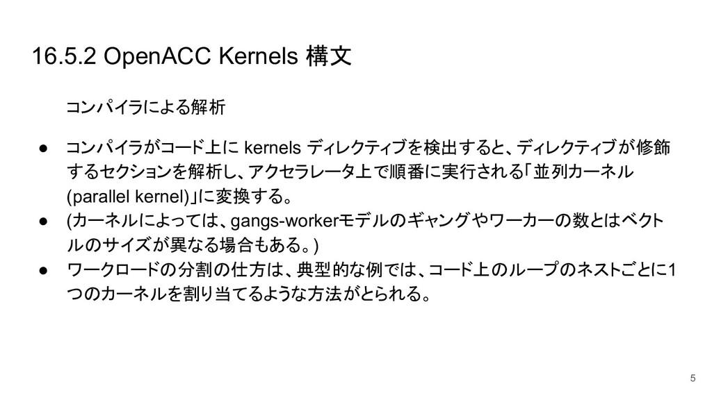 16.5.2 OpenACC Kernels 構文 コンパイラによる解析 ● コンパイラがコー...