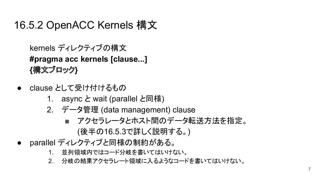 16.5.2 OpenACC Kernels 構文 kernels ディレクティブの構文 #p...