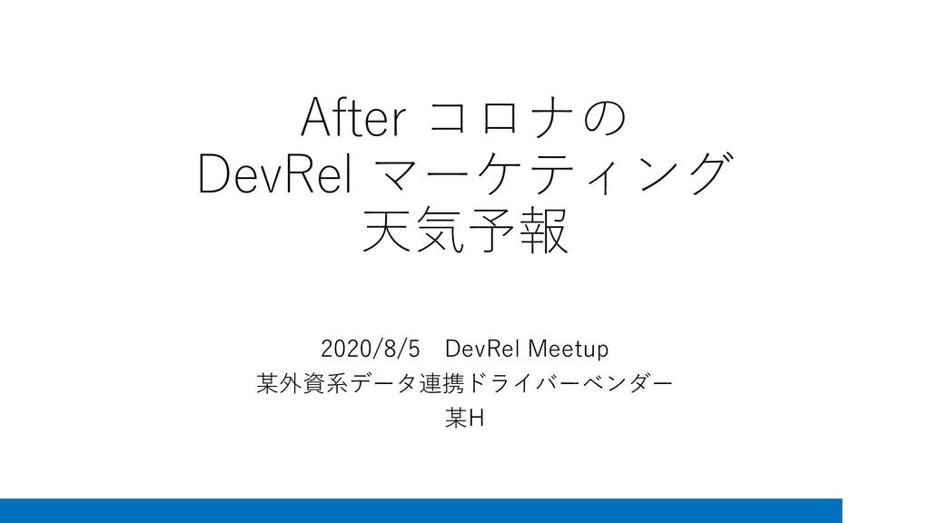 After コロナの DevRel マーケティング 天気予報 2020/8/5 DevRel ...