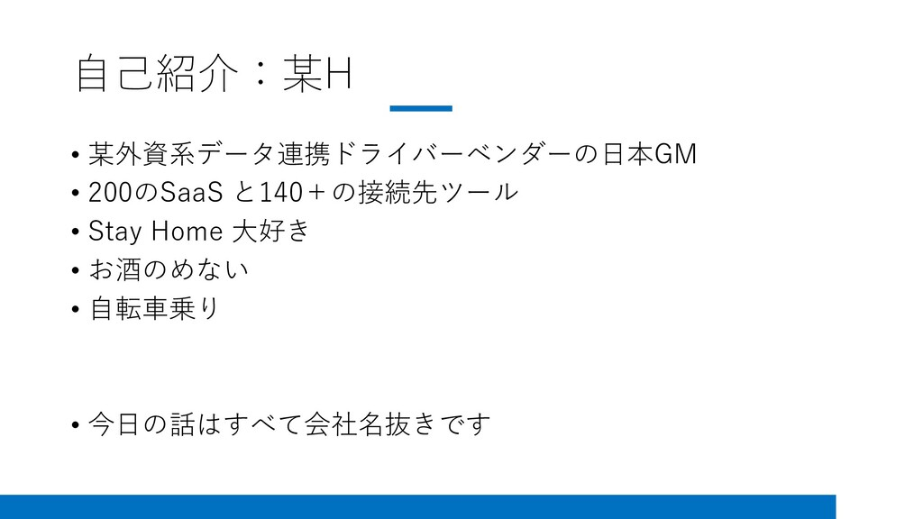 自己紹介:某H • 某外資系データ連携ドライバーベンダーの日本GM • 200のSaaS と1...