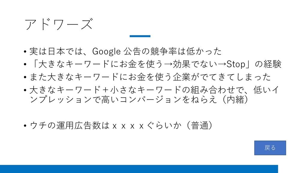 アドワーズ • 実は日本では、Google 公告の競争率は低かった • 「大きなキーワードにお...