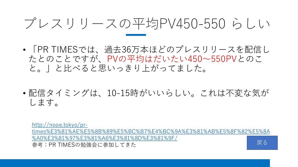 プレスリリースの平均PV450-550 らしい • 「PR TIMESでは、過去36万本ほどの...