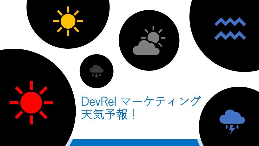 DevRel マーケティング 天気予報!