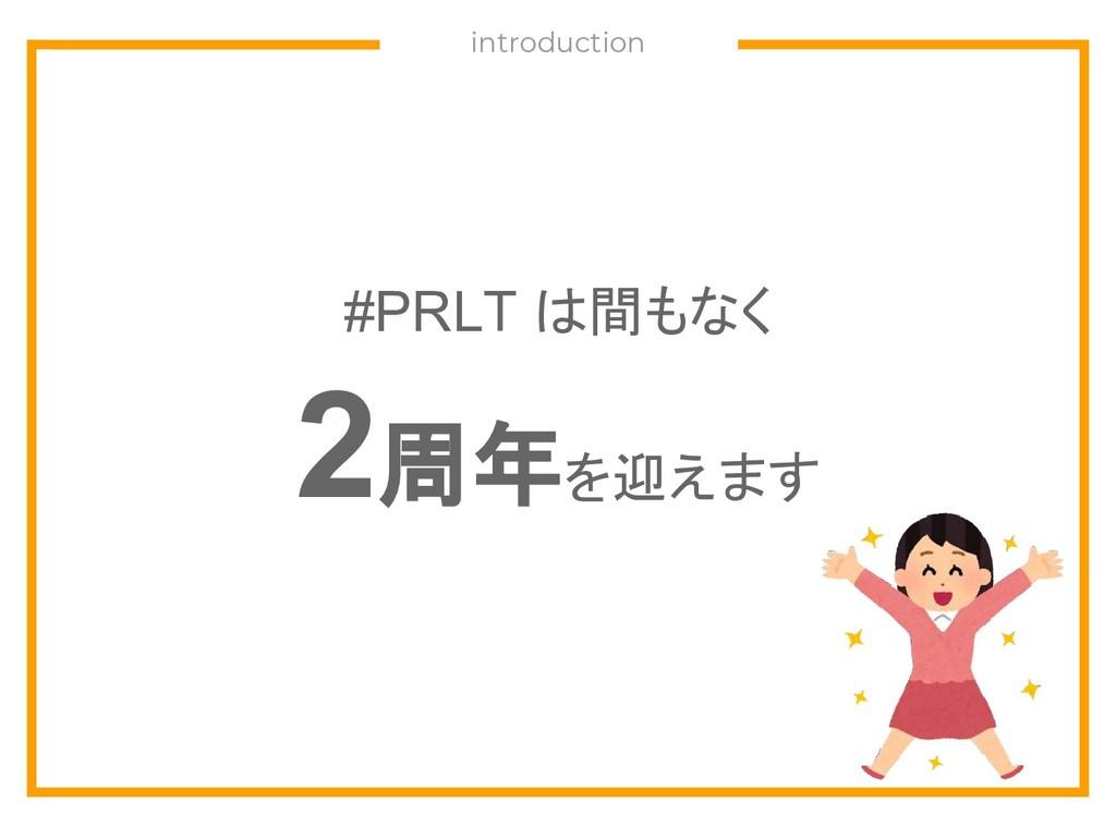 introduction #PRLT は間もなく 2周年を迎えます