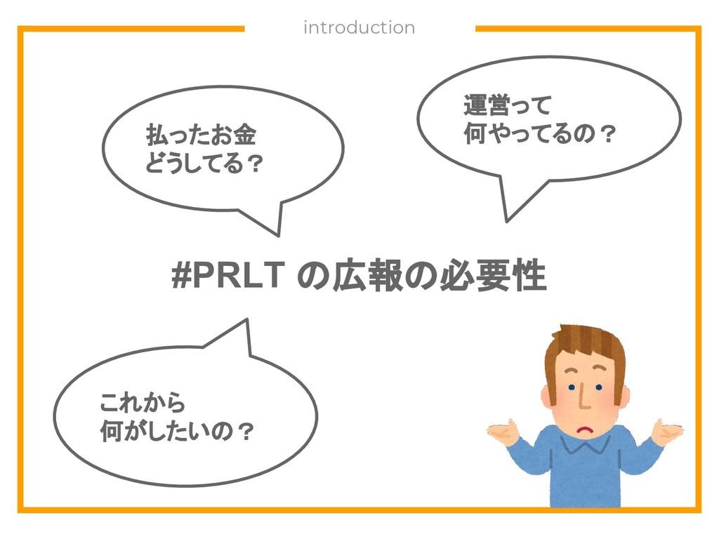 introduction wtr314 #PRLT の広報の必要性 運営って 何やってるの? ...