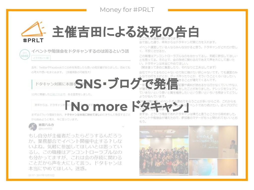 主催吉田による決死の告白 SNS・ブログで発信 「No more ドタキャン」 Money f...