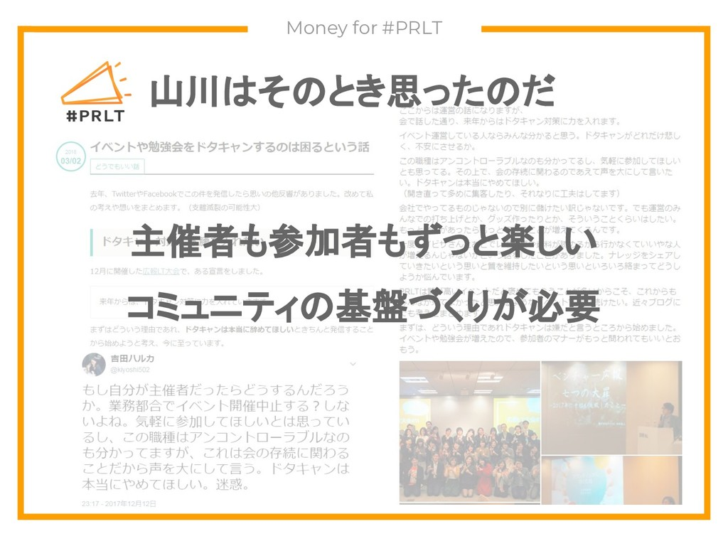 山川はそのとき思ったのだ Money for #PRLT 主催者も参加者もずっと楽しい コミュ...