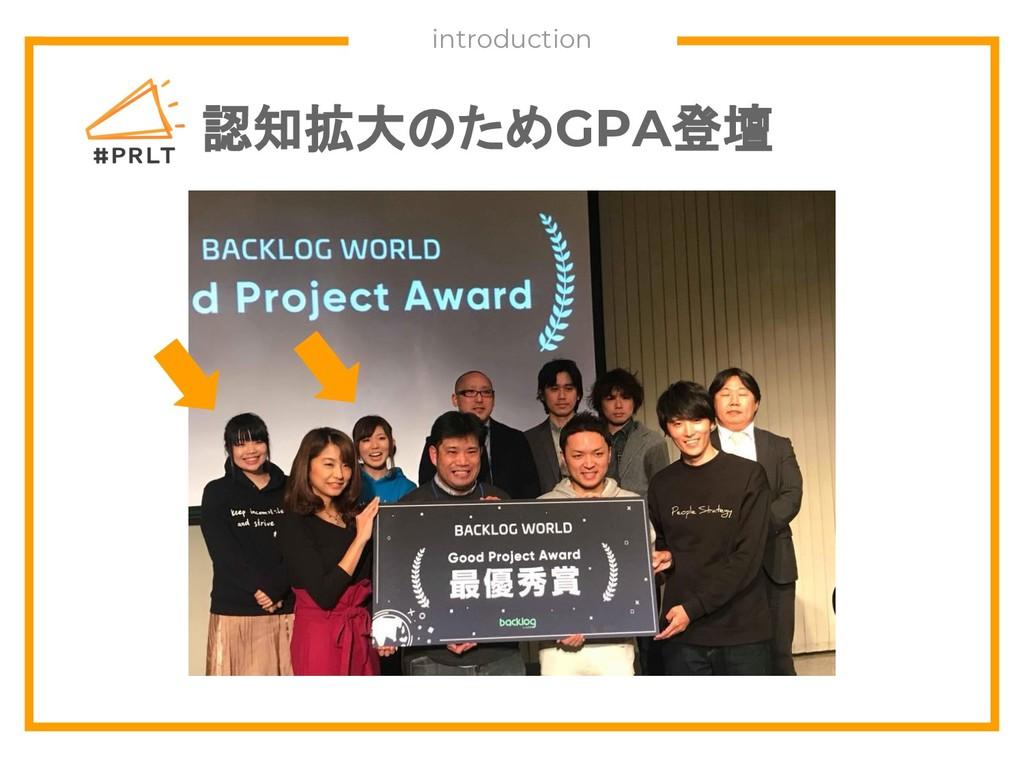 認知拡大のためGPA登壇 introduction