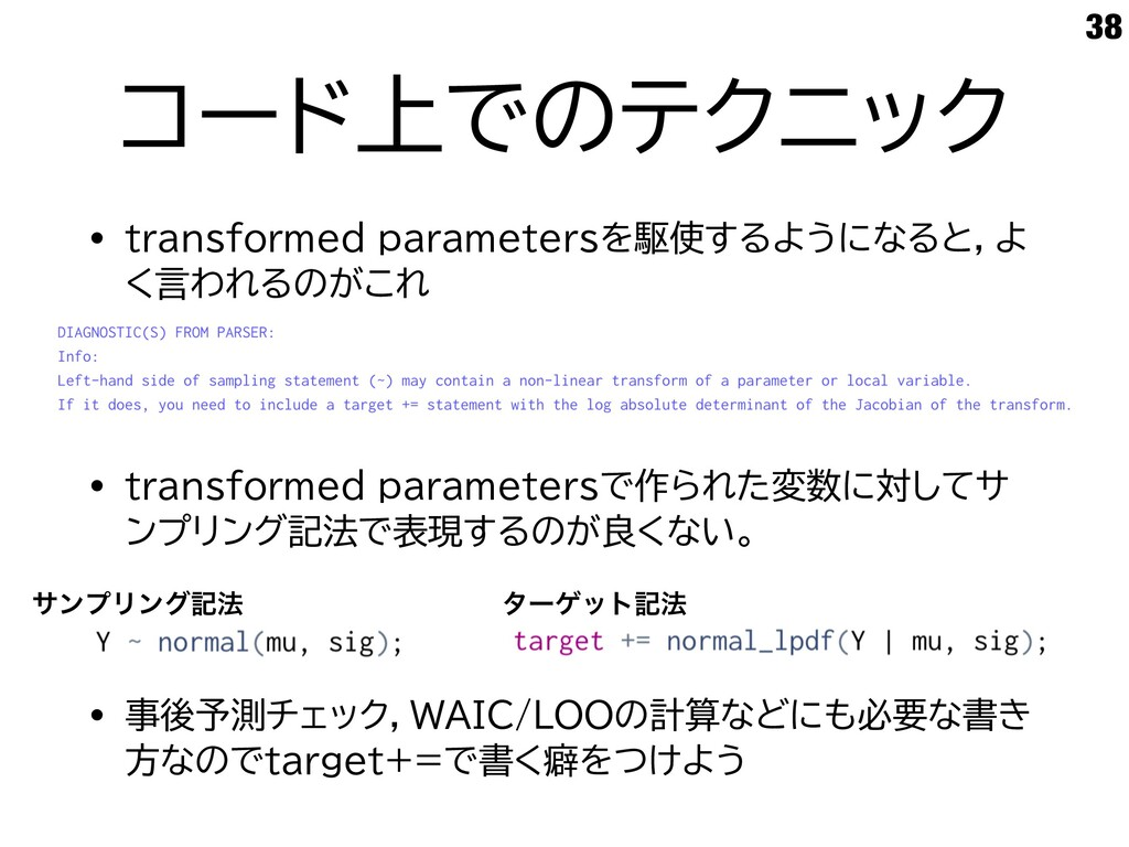 コード上でのテクニック • transformed parametersを駆使するようになると...