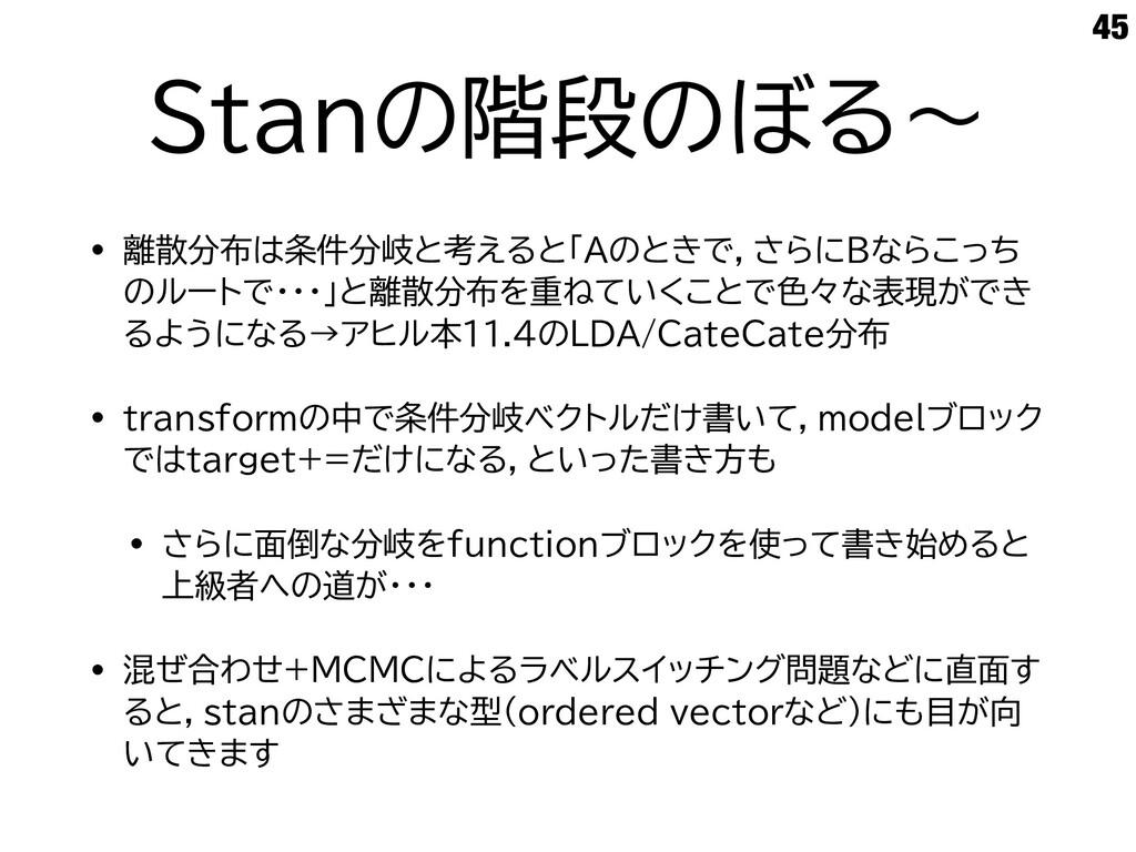 Stanの階段のぼる〜 • 離散分布は条件分岐と考えると「Aのときで,さらにBならこっち のル...