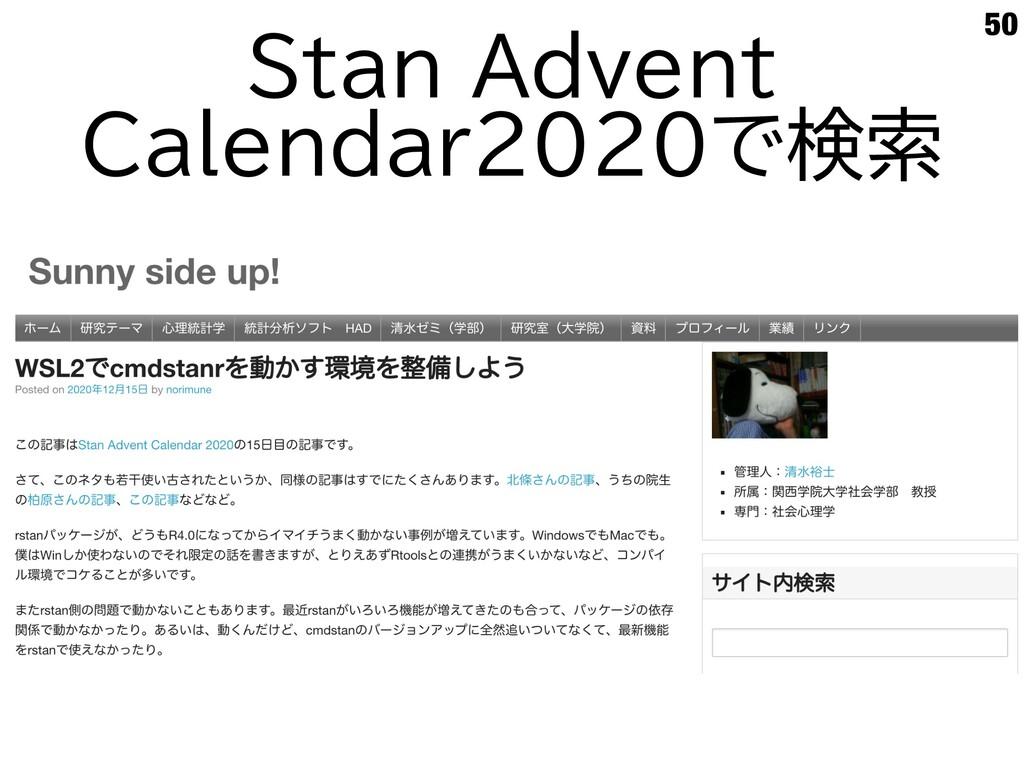 50 Stan Advent  Calendar2020で検索