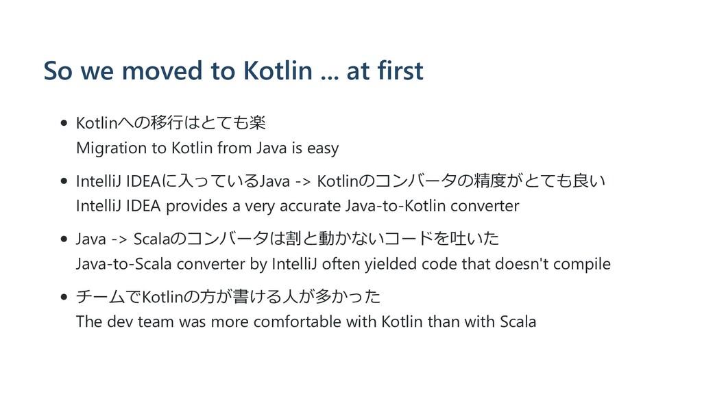 So we moved to Kotlin ... at first Kotlinへの移⾏はと...
