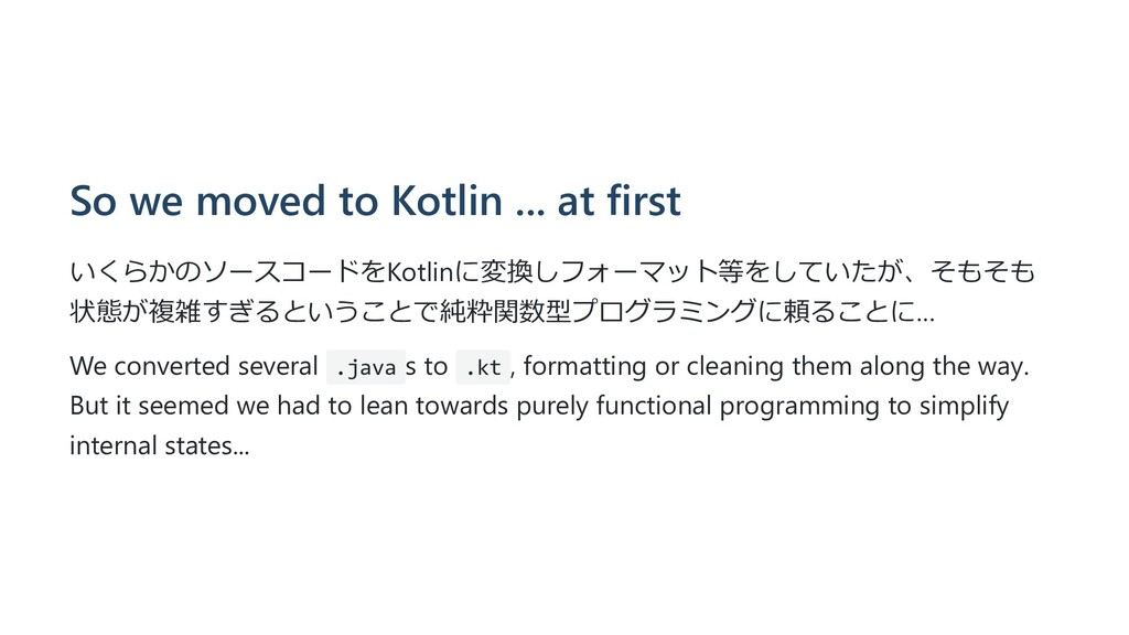 So we moved to Kotlin ... at first いくらかのソースコードを...