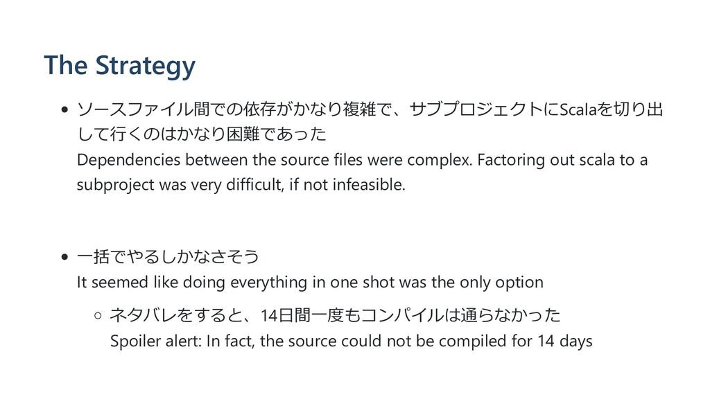 The Strategy ソースファイル間での依存がかなり複雑で、サブプロジェクトにScala...