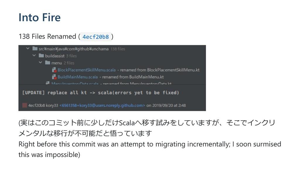 Into Fire 138 Files Renamed ( 4ecf20b8 ) (実はこのコ...