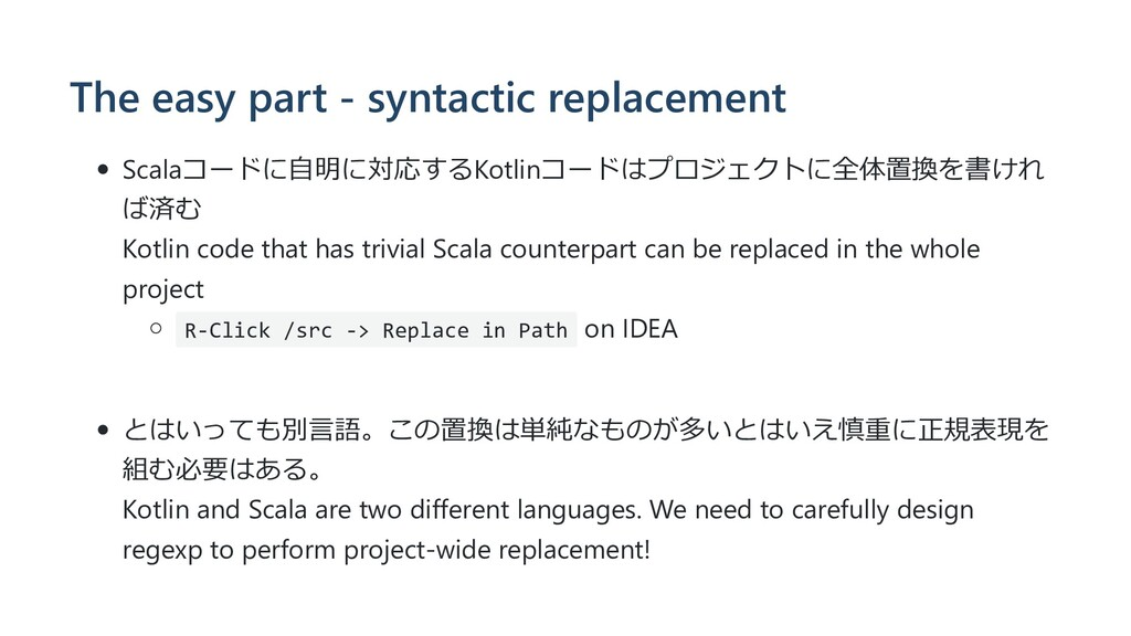 The easy part - syntactic replacement Scalaコードに...