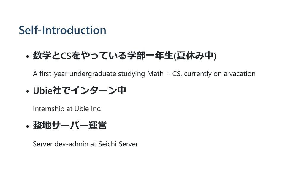 Self-Introduction 数学とCSをやっている学部⼀年⽣(夏休み中) A firs...