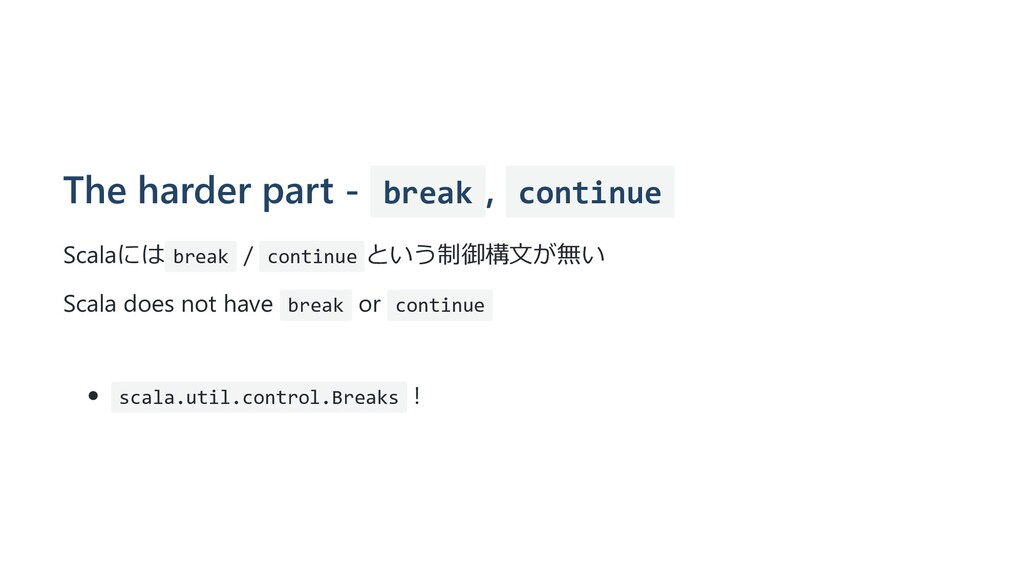 The harder part - break , continue Scalaには brea...