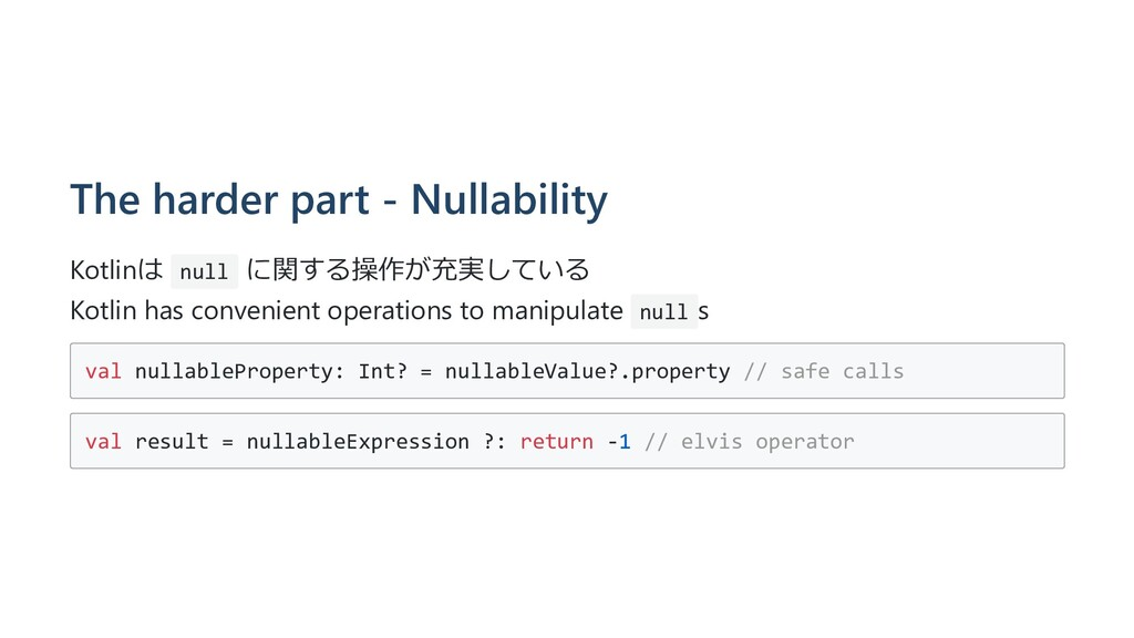The harder part - Nullability Kotlinは null に関する...