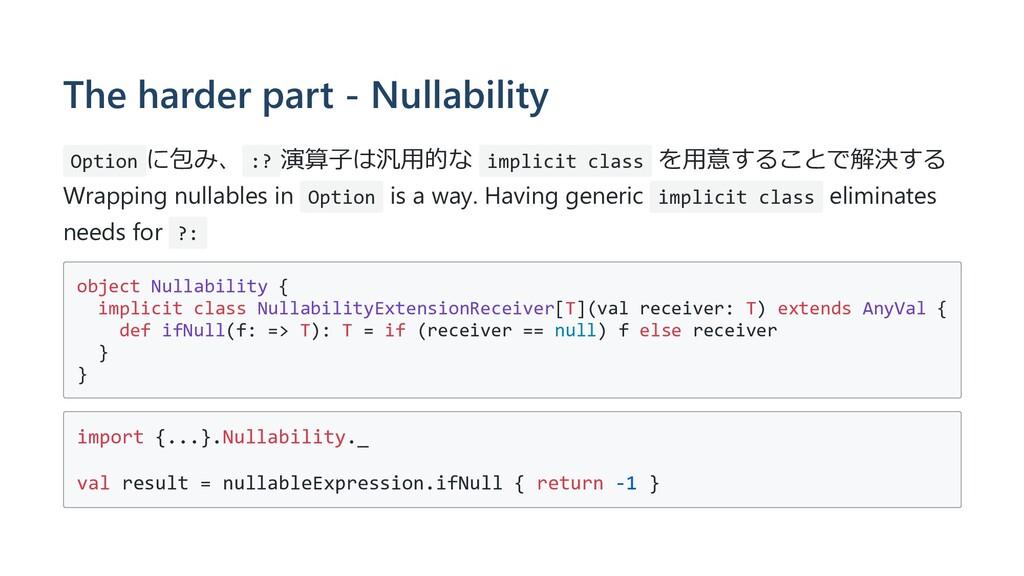 The harder part - Nullability Option に包み、 :? 演算...