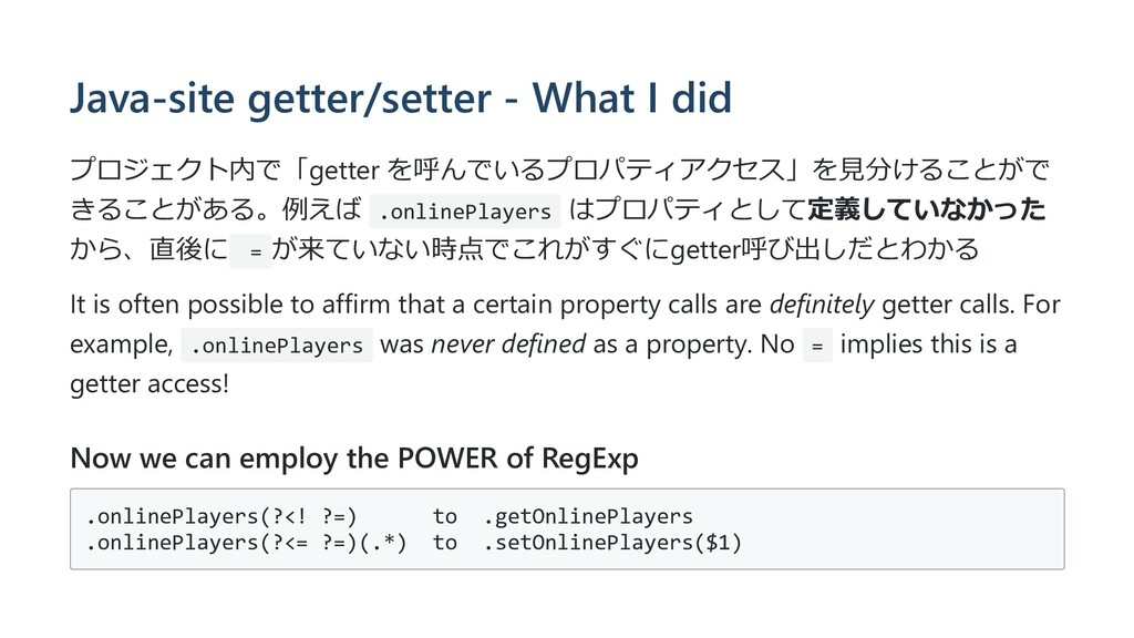 Java-site getter/setter - What I did プロジェクト内で「g...