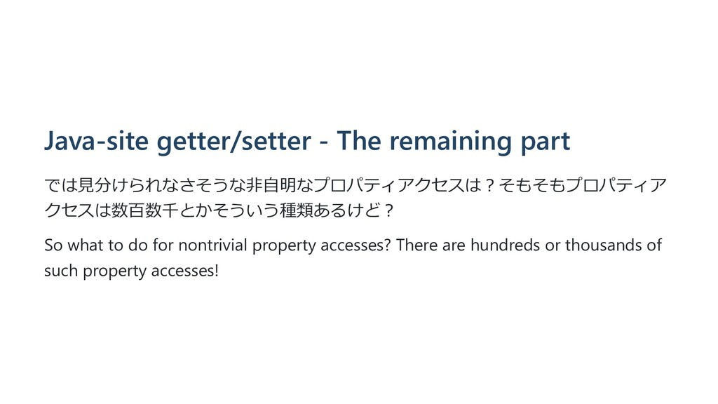Java-site getter/setter - The remaining part では...