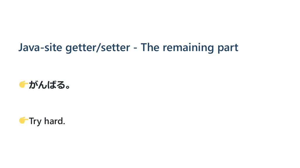 Java-site getter/setter - The remaining part がん...