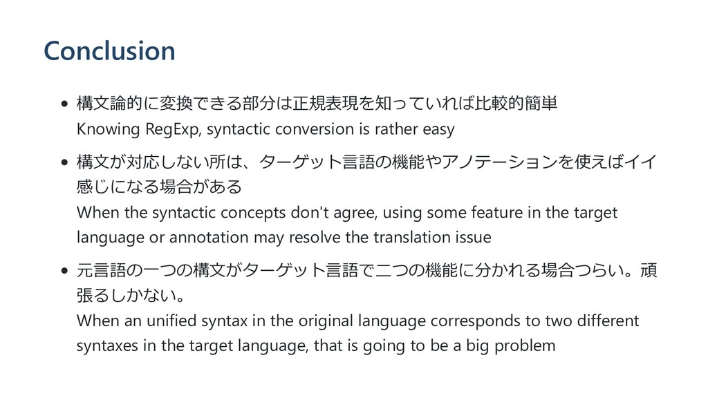 Conclusion 構⽂論的に変換できる部分は正規表現を知っていれば⽐較的簡単 Knowin...
