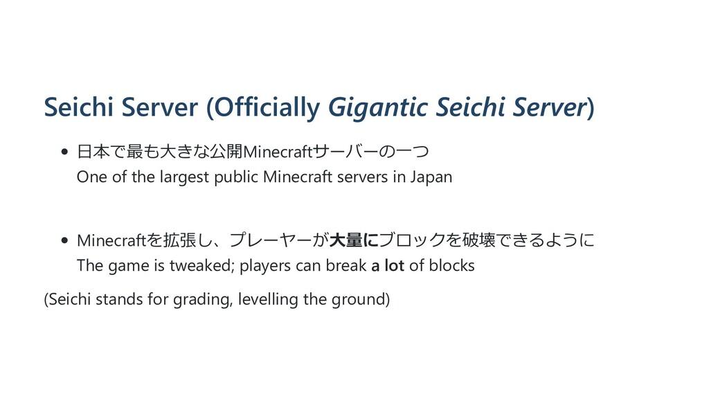 Seichi Server (Officially Gigantic Seichi Serve...