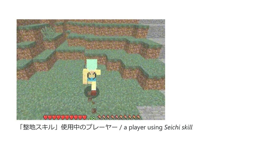 「整地スキル」使⽤中のプレーヤー / a player using Seichi skill