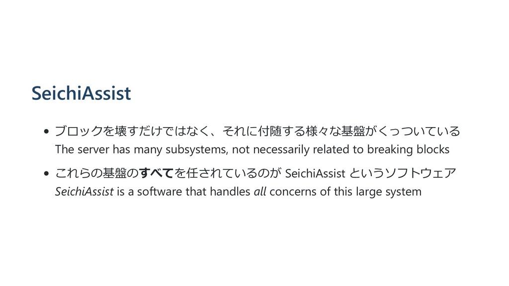 SeichiAssist ブロックを壊すだけではなく、それに付随する様々な基盤がくっついている...