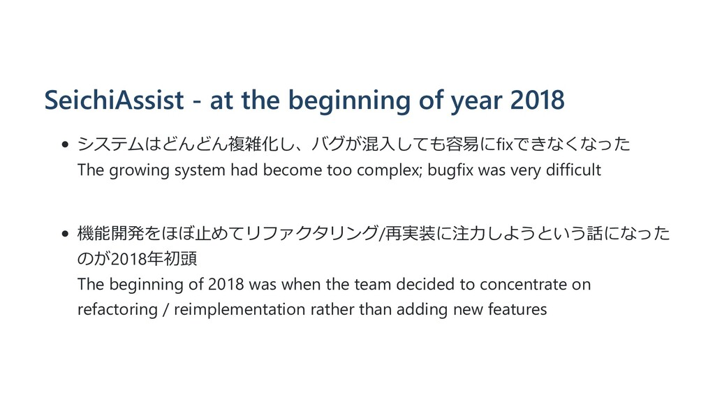 SeichiAssist - at the beginning of year 2018 シス...