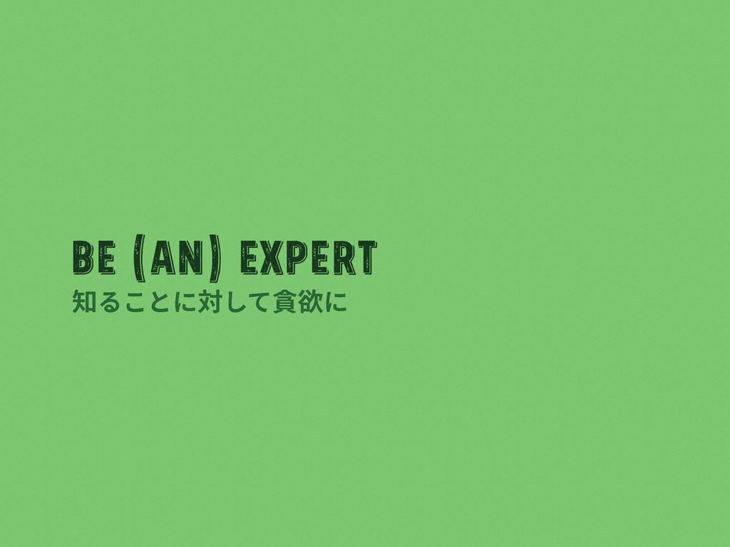 Be (an) Expert 濼ֿהח㼎׃ג額妜ח