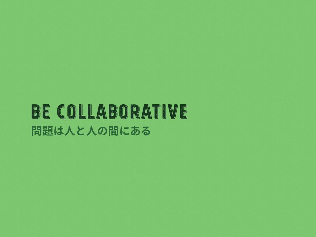 Be Collaborative ㉏겗כ➂ה➂ךח֮