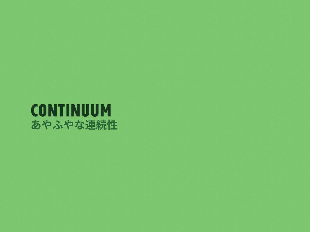 Continuum ֮װסװז鸬竲䚍