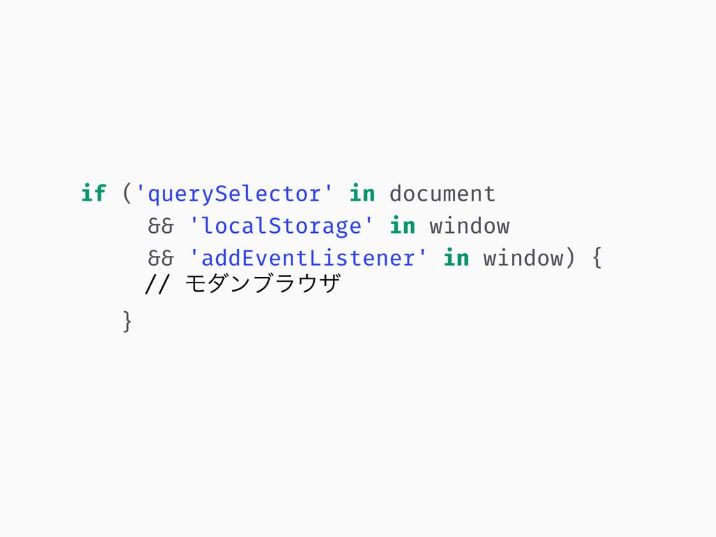 if ('querySelector' in document && 'localStorag...