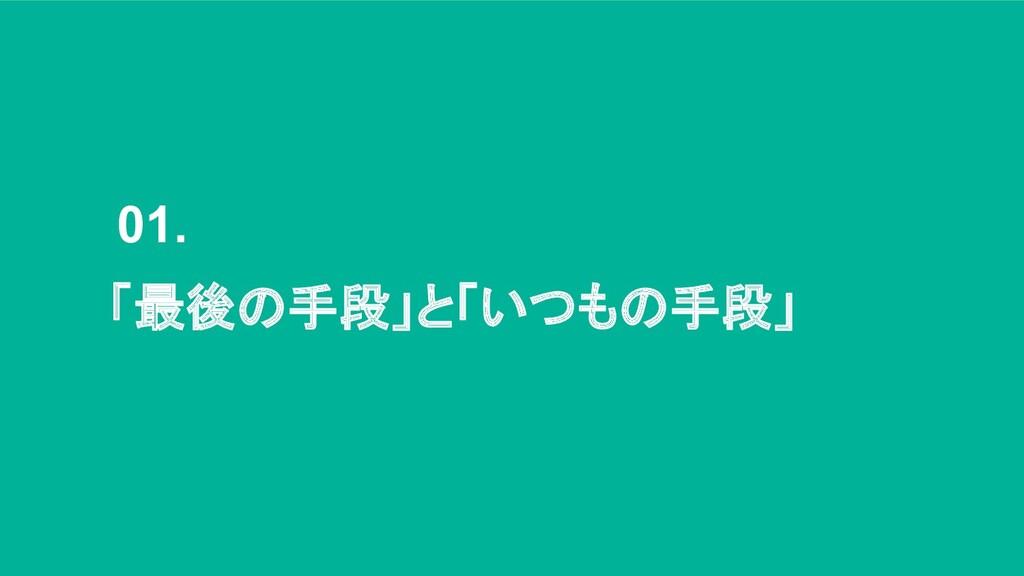 01. 「最後の手段」と「いつもの手段」
