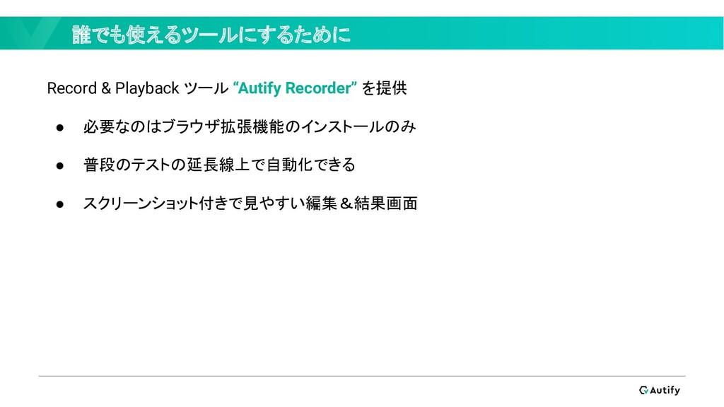 """誰でも使えるツールにするために Record & Playback ツール """"Autify R..."""