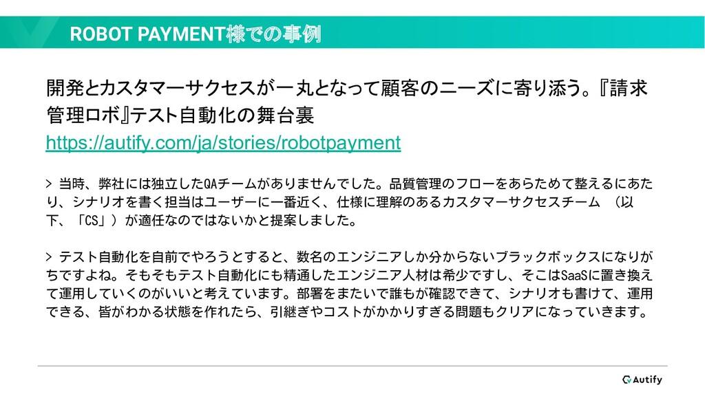 ROBOT PAYMENT様での事例 開発とカスタマーサクセスが一丸となって顧客のニーズに寄り...