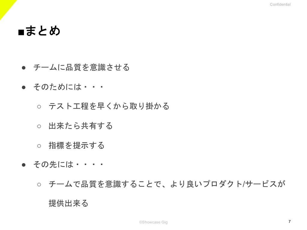 Confidential Confidential 7 ©Showcase Gig ■まとめ ...