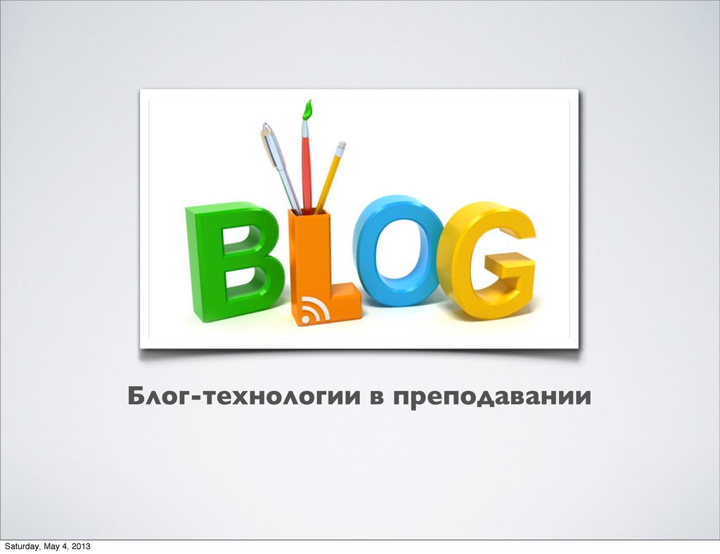 Блог-технологии в преподавании Saturday, May 4,...