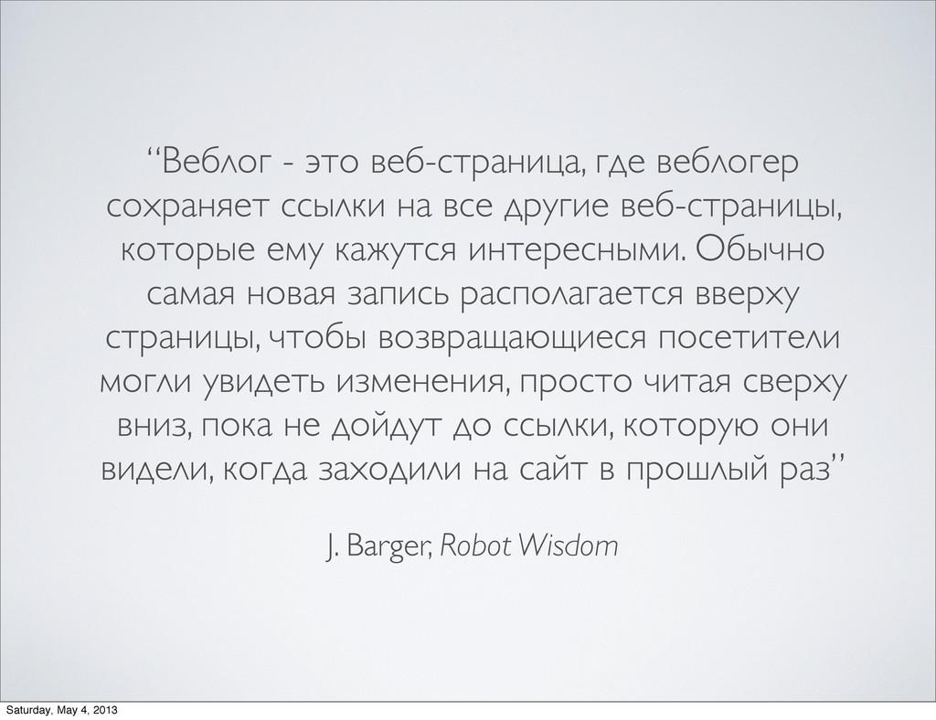 """""""Веблог - это веб-страница, где веблогер сохран..."""