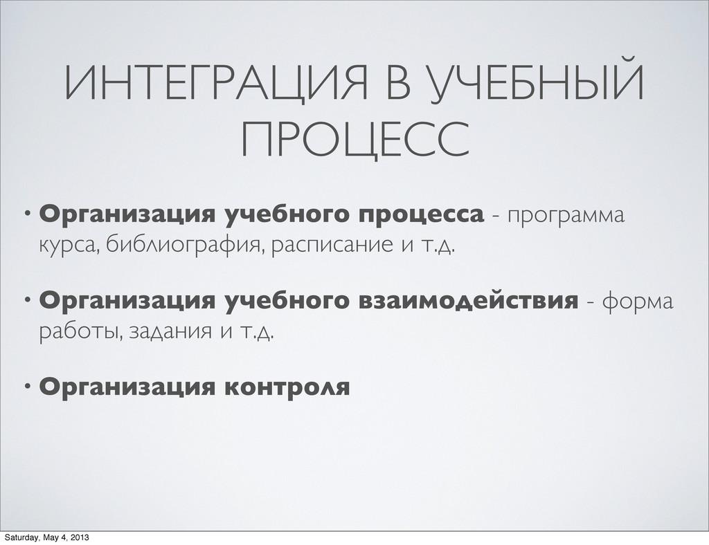 ИНТЕГРАЦИЯ В УЧЕБНЫЙ ПРОЦЕСС • Организация учеб...