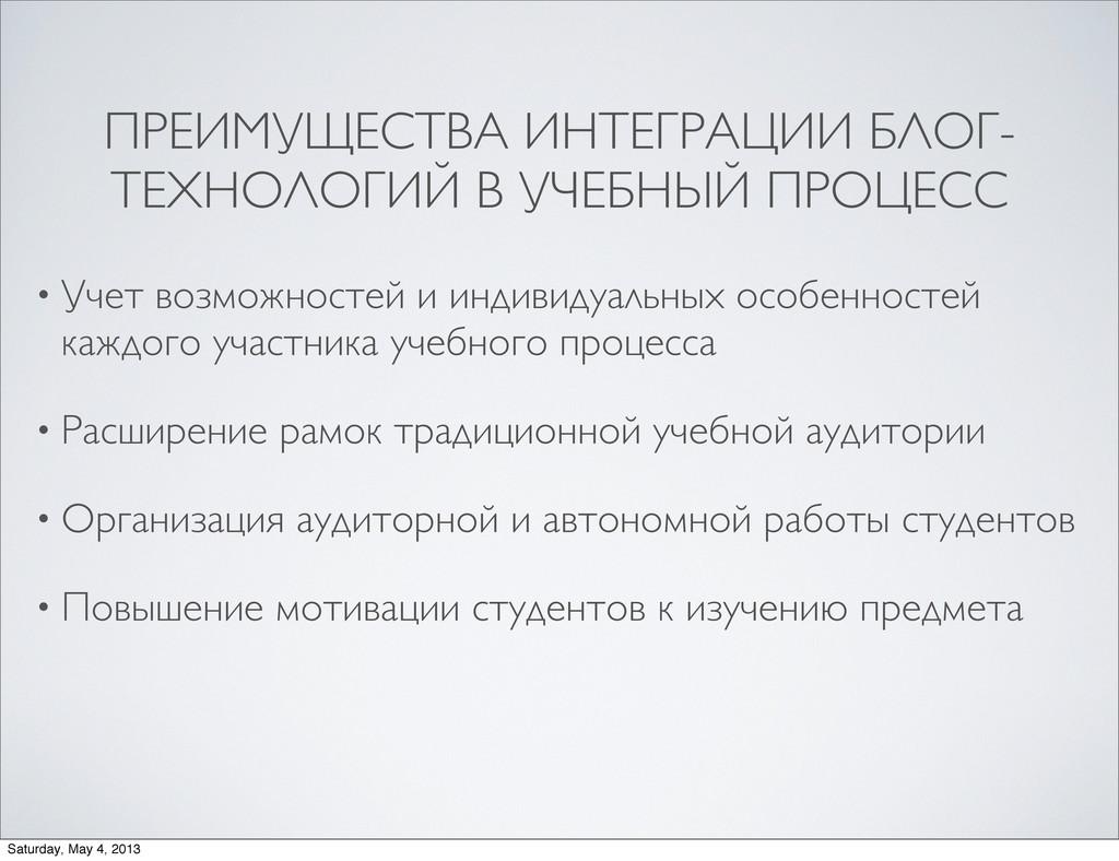 ПРЕИМУЩЕСТВА ИНТЕГРАЦИИ БЛОГ- ТЕХНОЛОГИЙ В УЧЕБ...