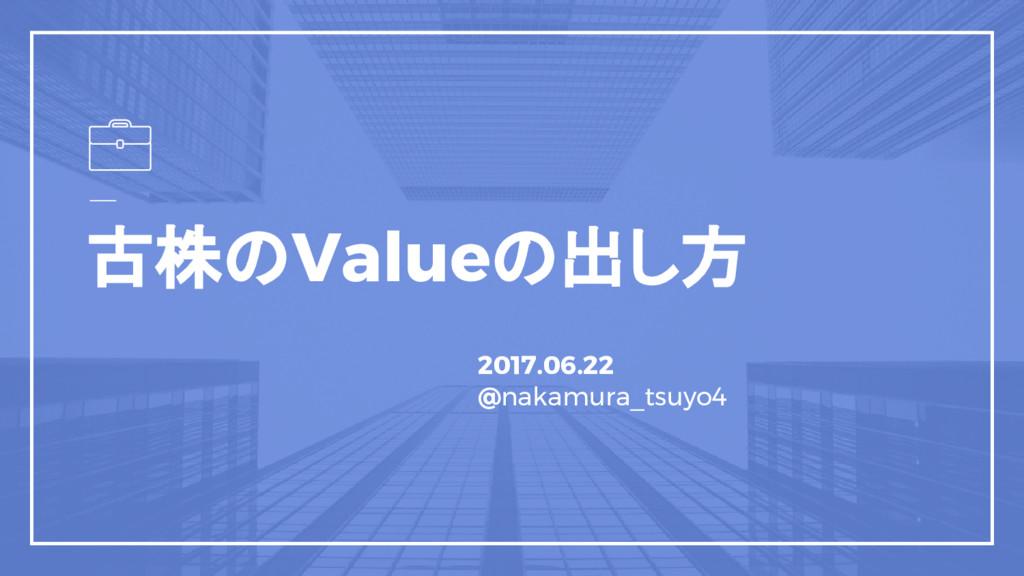 古株のValueの出し方 2017.06.22 @nakamura_tsuyo4