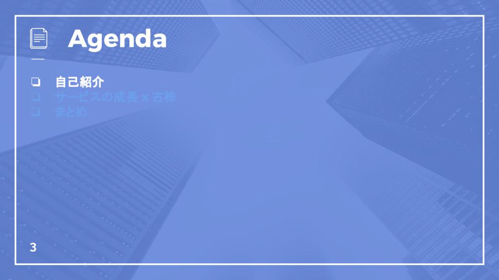 ❏ 自己紹介 ❏ サービスの成長 x 古株 ❏ まとめ 3 Agenda