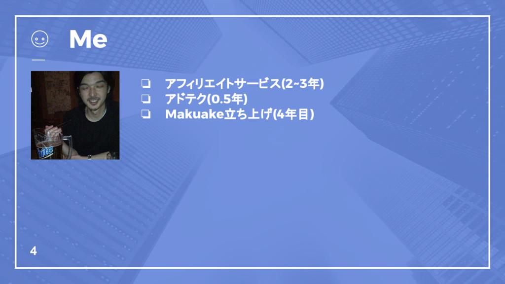 ❏ アフィリエイトサービス(2~3年) ❏ アドテク(0.5年) ❏ Makuake立ち上げ(...
