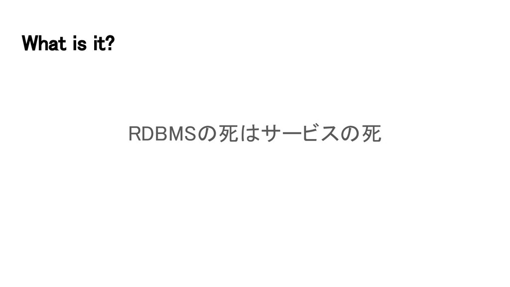 What is it? RDBMSの死はサービスの死